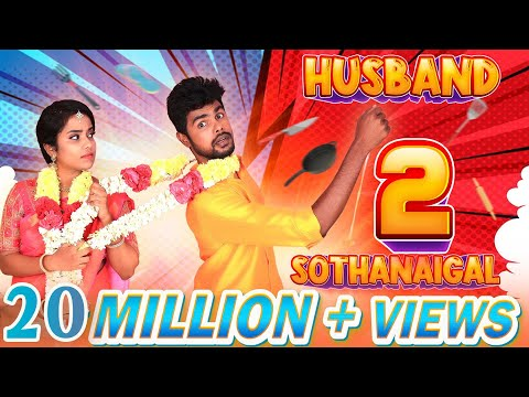 Husband Sothanaigal 2 | Micset | Sriram | Husband and wife in day-to-day life!
