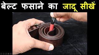 बेल्ट फसाने का जादू सीखें ! ( Belt Loop Magic Trick Revealed | #LearnMagic )