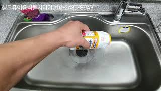음식물분쇄기 / 음식물처리기 싱크대배관청소방법 / 하수…