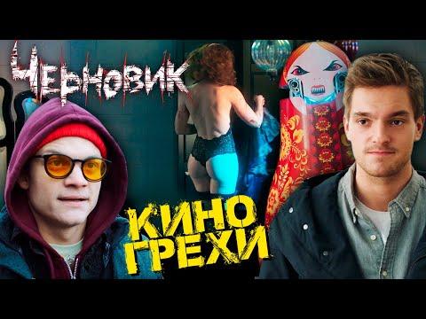 """Киногрехи фильма """"Черновик"""""""