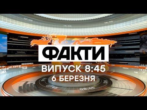 Факты ICTV - Выпуск 8:45 (06.03.2020)