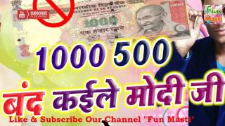 Modi Ji Hajar Pan Sauwa Ke Band Kaile Note Ho   Latest Bhojpuri Song 2016 By Fun1986563487