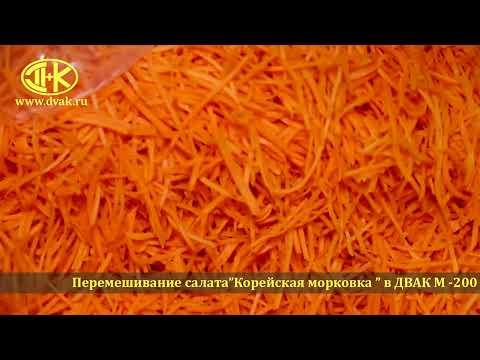 Перемешивание моркови в мешалке ДВАК М-200ЧЧ с двумя частотными регуляторами и зеркально полированной дежой и спиральными шнеками