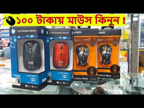 Computer mouse cheap price in Bangladesh | The Best Low Price A4TecH Mouse
