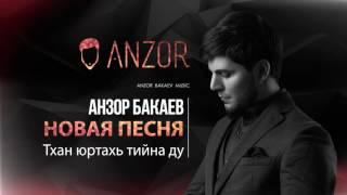 Анзор Бакаев - Тхан юртах тийна ду (2017) (текст и перевод)
