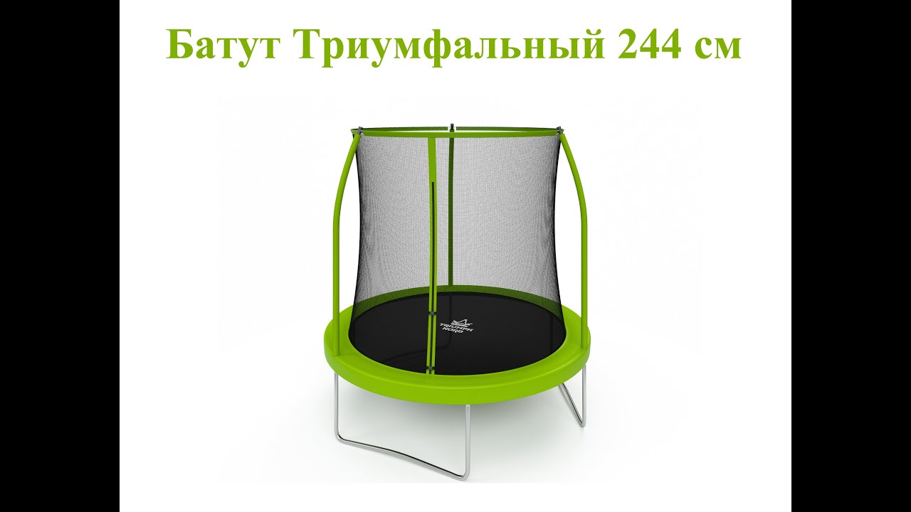 Батут Triumph Nord Триумфальный 244 см