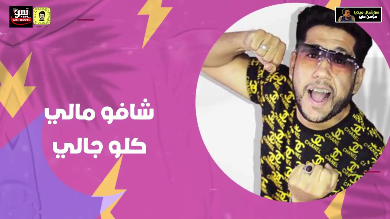 "مهرجان ""انتو مين يابتوع مصالح"" مسلم وفيلو - Muslim & Felo ""Into Men"