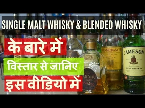what is single malt & what is blended whisky in hindi .
