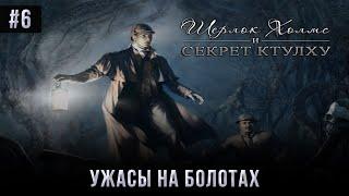 Шерлок Холмс и секрет Ктулху: Ужасы на Болотах.