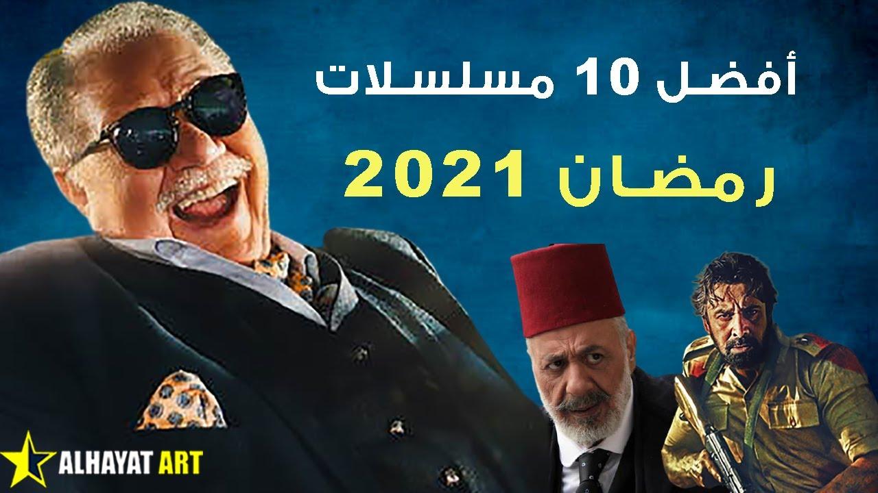 اقتراح أفضل 10 مسلسلات عربية رمضان 2021 مع تفاصيل كل مسلسل أقوى موسم درامي بتاريخ المسلسلات العربية Youtube