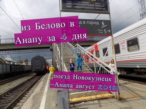 Поезд Новокузнецк-Анапа август 2018 ЕДЕМ ДОМОЙ!