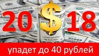 Доллар упадет до 40 рублей в 2018 году!