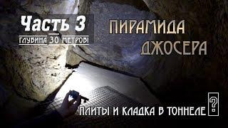 Спуск в пирамиду Джосера: Плиты на глубине 30 метров #3