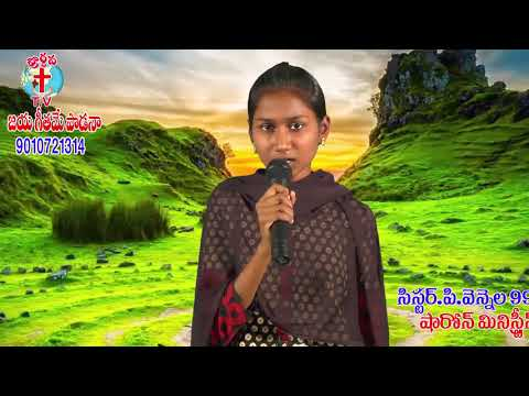 నిన్ను చూడాలని యేసయ్యా  Ninnu Chudalani  Yesaiah  Song By Venella Garu
