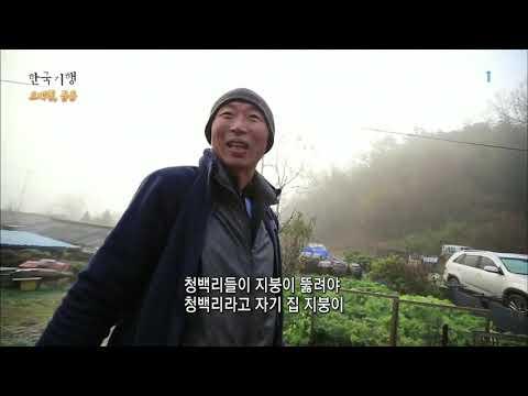 한국기행 - Korea travel_오래된, 좋은 2부 잣정마을에 살고지고_#001