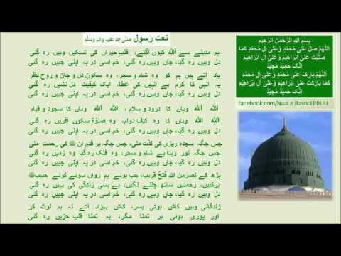 Hum Madinay Say Allahہم  مدینے سے اللّٰہ-Zulfiqar Ali- Naat-Urdu Lyrics