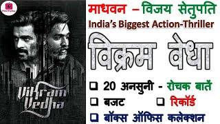 Vikram Vedha Unknown Facts Budget Box Office Trivia Madhavan Vijay Sethupathi 2017 Tamil Movie
