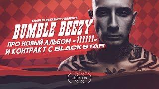 Bumble Beezy про новый альбом 111111 и контракт с BLACK STAR