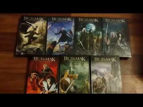 Коллекция серии книг Ведьмак Анджея Сапковского