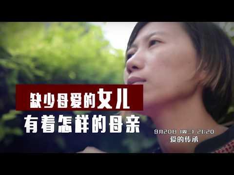【NEW】最新!!重庆卫视《谢谢你来了》20170920:爱的传承;姨妈胜过亲妈