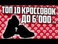 ТОП НЕДОРОГИХ КРОССОВОК ADIDAS NIKE REEBOK mp3