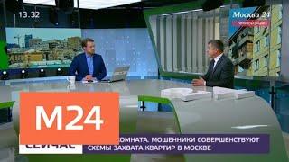 Смотреть видео Мошенники в столице совершенствуют схемы захвата недвижимости - Москва 24 онлайн
