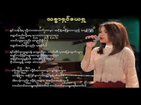 သစၥာရွင္ေယရွ New Myanmar Gospel Song 2016   Joe Jar