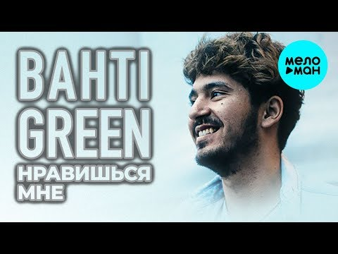 Bahti Green - Нравишься мне Single