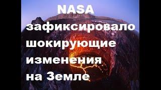 NASA зафиксировало шокирующие изменения на Земле