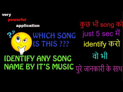 Which song is this?find out easily with download just 5sec