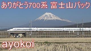 ありがとう東海道新幹線700系 引退記念装飾 富士山バック
