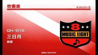 【QH-1016】 三日月/絢香 商品詳細はこちら→http://www.music8.com/pro...