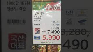 #하나로마트 #대박장터 카드할인 찰토마토 4kg 599…