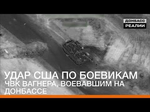 Удар США по боевикам ЧВК Вагнера, воевавшим на Донбассе   «Донбасc.Реалии»