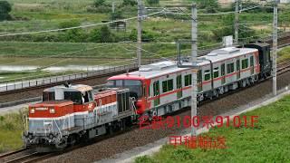 名鉄9100系(9101F)甲種輸送[DE10-1725牽引] 東海道本線[逢妻~大府]汽笛吹鳴あり