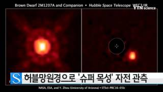 허블망원경으로 '슈퍼 목성' 자전 직접 …