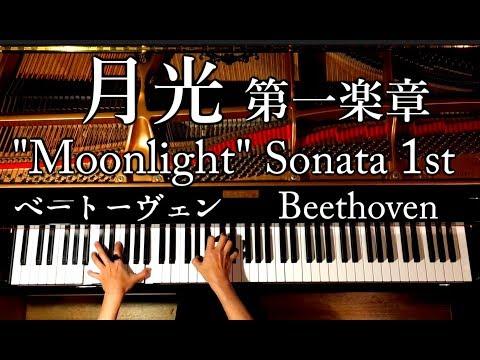 月光第1楽章 ピアノソナタ/ベートーヴェン/Beethoven/Moonlight Sonata(1st Movement)/Classic Piano/クラシック/CANACANA