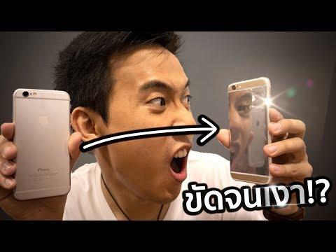 ขัด iPhone ให้เงาเป็นกระจกได้ไหม!?