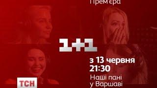 """Телеканал """"1+1"""" розпочинає показ польського серіалу """"Наші пані у Варшаві"""""""