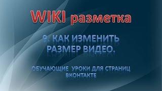 WIKI разметка.  Как изменить размер видео.(WIKI разметка. Как изменить размер видео Моя страница ВКонтакте https://vk.com/dianovai Мой скайп для связи dianova-i., 2016-12-04T06:36:01.000Z)