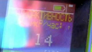 Газобетон СтоунЛайт Бровары. Радиационный фон.(Измерение радиационного фона Броварского газоблока Стоунлайт на объекте., 2011-11-19T18:04:39.000Z)