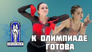 Модный приговор для Камилы Валиевой