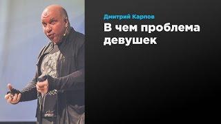 Gambar cover В чем проблема девушек | Дмитрий Карпов | Prosmotr