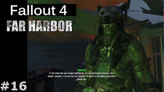 Fallout 4 Far Harbor DLC 16 - Силач 2 Эриксон, Рейс Горизонт 1207