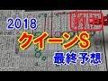 クイーンステークス 2018 最終予想 【競馬予想】
