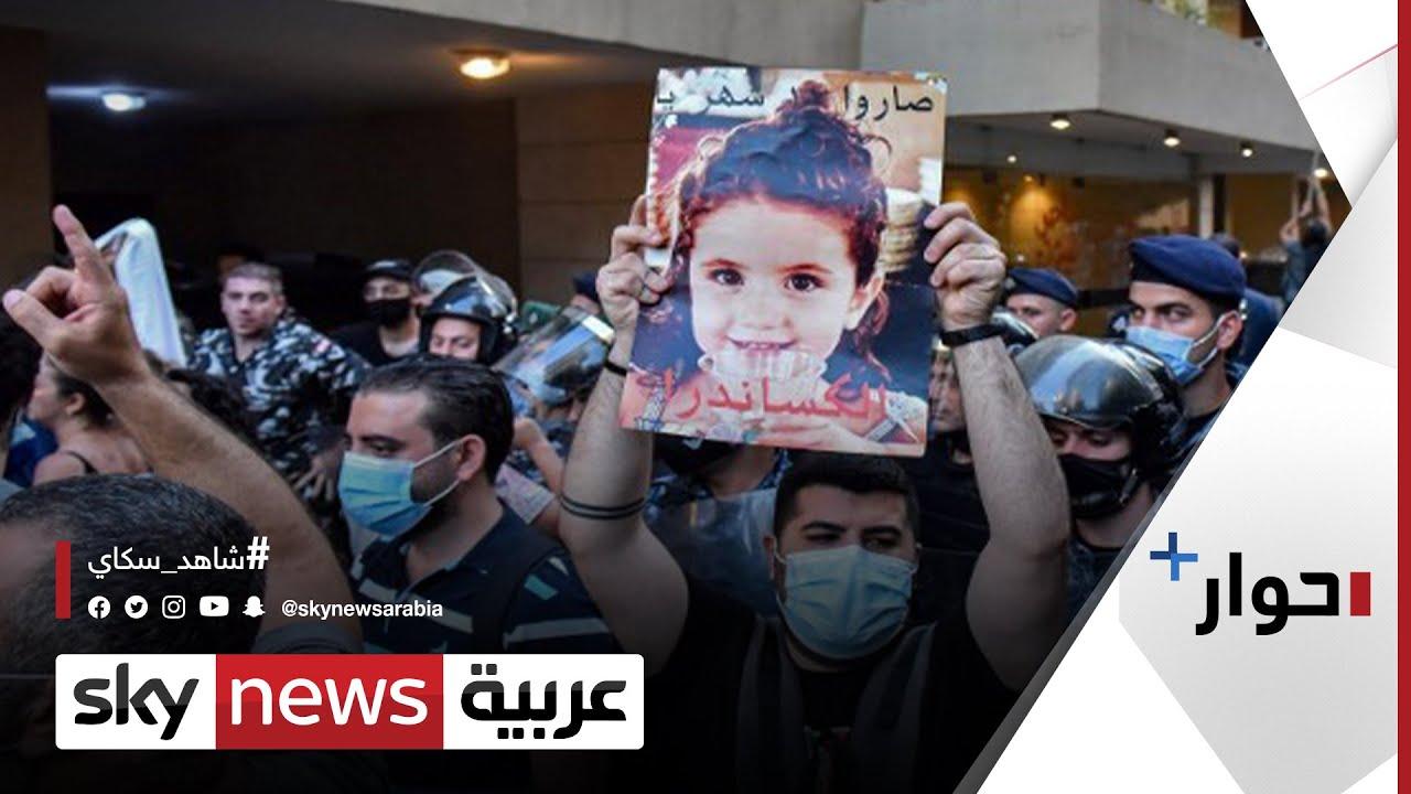 ما الذي يخبئه الشارع اللبناني لذكرى انفجار بيروت؟ | #حوار_بلس  - نشر قبل 2 ساعة
