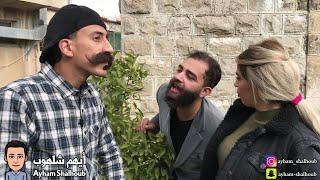 صفي النية واشرب شاي  😂                    أيهم شلهوب - Ayham Shalhoub