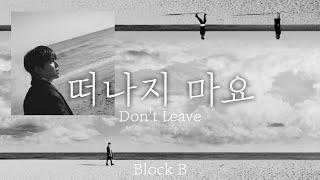 【日本語字幕・かなルビ】블락비 Block B 떠나지 마요 Don't Leave