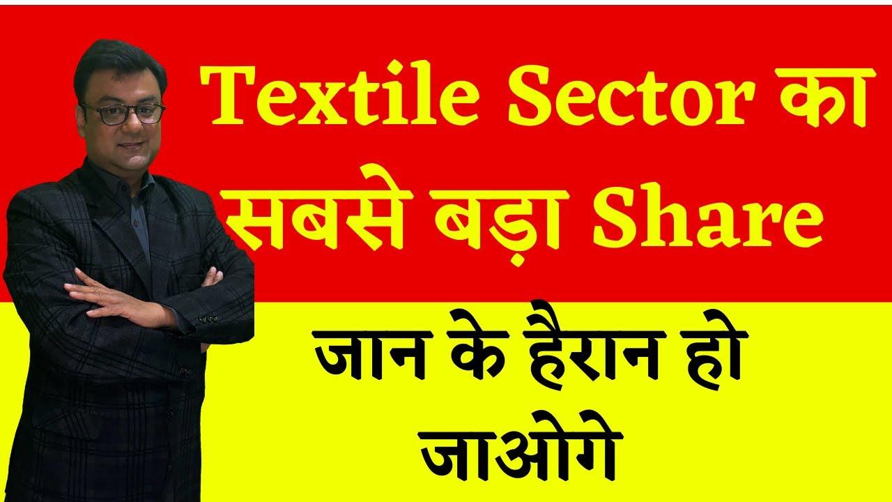 Best textile share   Best textile share Latest News   Best textile share