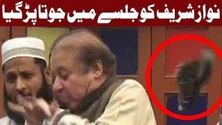 Man Thrown Shoes on Nawaz Sharif's Face During Speech - 11 March 2018 - Express News
